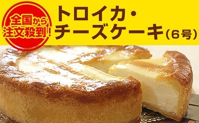 トロイカ・チーズケーキ(6号)クリーミーな味わいが特徴!