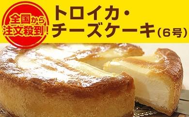 B0072 トロイカ・チーズケーキ