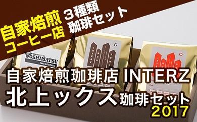 B0053 自家焙煎珈琲店INTERZ 北上ックス珈琲セット2017
