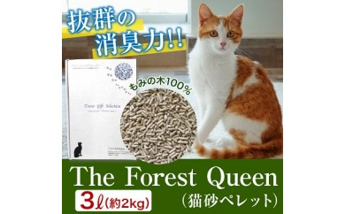 A193 【抜群の消臭力】The Forest Queen(猫砂ペレット)