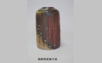 [№5815-0080]自性寺焼 焼締窯変鎬手壺
