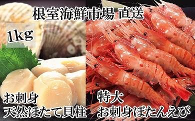 CD-22043 根室海鮮市場<直送>お刺身用ぼたんえび500g、お刺身用ほたて1kg[435737]
