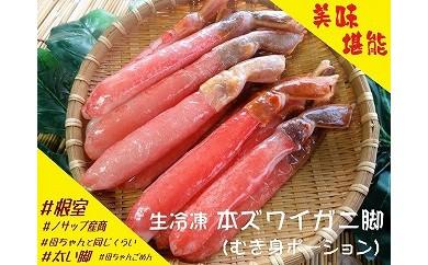 CD-03001 生冷凍ズワイガニ脚ポーション500g[435714]