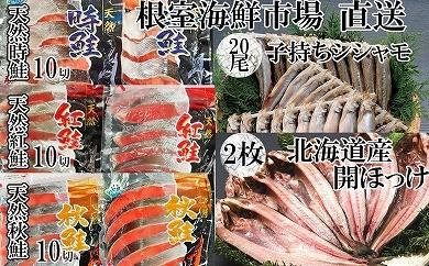 CD-22040 根室海鮮市場<直送>開ほっけ、子持ししゃも、紅鮭、時鮭、秋鮭[435734]