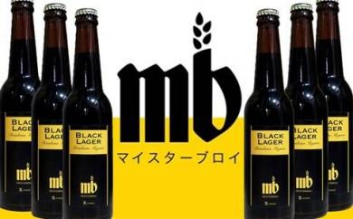 m008 目黒地ビール  マイスターブロイ株式会社