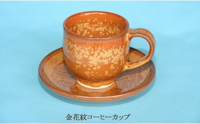 [№5815-0070]自性寺焼 金花紋コーヒーカップ&ソーサー