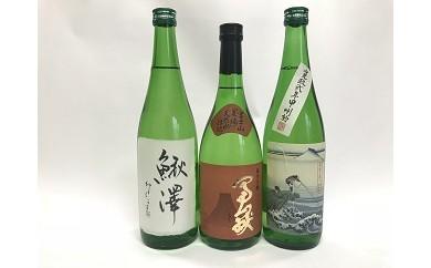 C1201富士川地酒720ml×3本