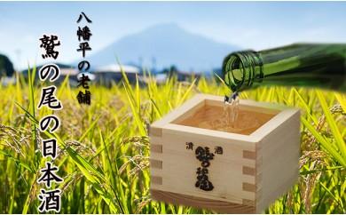 【八幡平老舗 日本酒セット】1月スタート!人気の日本酒をお届けします!