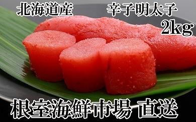 CD-14042 根室海鮮市場 【北海道産】明太子2kg[435718]