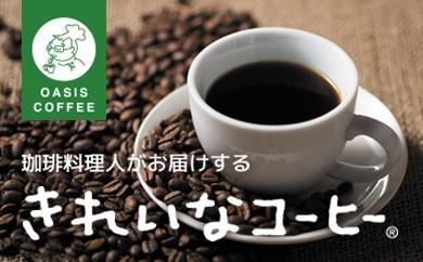 【A210】きれいなコーヒーレギュラー珈琲5種セット(豆)200g×5袋