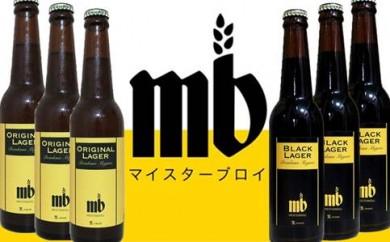 m006 目黒地ビール  マイスターブロイ株式会社