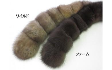 [№5910-0098]毛皮の王様 ロシアンセーブルヘチマ型チョーカー