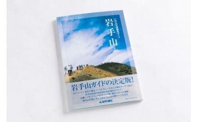HMG088 【書籍】 いわての名峰徹底ガイド 岩手山