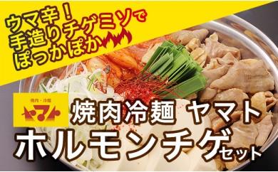 焼肉冷麺ヤマト 焼肉屋さんのホルモンチゲセット