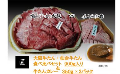 C160 【匠】食べ比べ牛タンセット900g