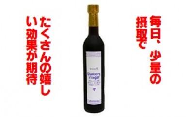 【F007】 カルストの雫 ブルーベリー酢【10pt】