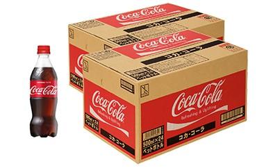 10-10-01 コカ・コーラ 500mlPET 2ケース