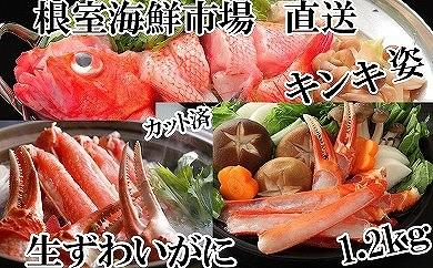 CB-14034 根室海鮮市場<直送>鍋用ずわいがにカット済み1.2kg、きんき姿[436729]