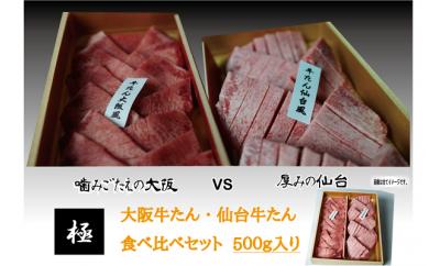 B561 【極】食べ比べ牛タンセット500g
