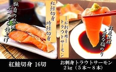 CB-18018 お刺身トラウトサーモン、紅鮭切身セット[436734]