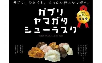 0048-015 ガブリヤマガタシューラスク 5個入×2袋、バラ3個
