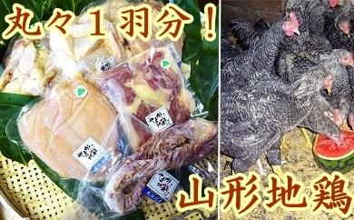 【限定20】尾花沢産やまがた地鶏 丸々1羽分