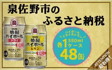 B417 タカラ焼酎ハイボール(ドライ&レモン) 350ml×各1ケース
