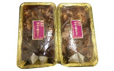 [№5664-0100]イト―の国産味付け豚ホルモン・豚ハラミ 計1kg