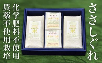 012-003 穂々恵み米ささしぐれ B