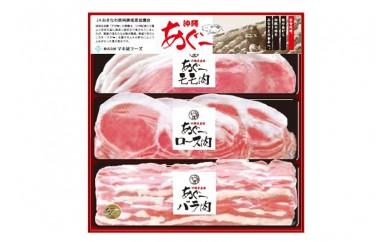 沖縄県産あぐー豚 しゃぶしゃぶセット