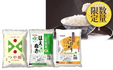 [№5805-1889]山形産お米食べくらべセット(つや姫はえぬきコシヒカリ各2kg)/計6kg