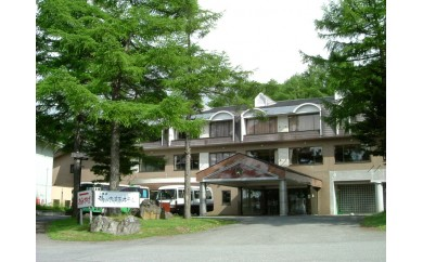 湯の丸高原ホテル ペア宿泊券