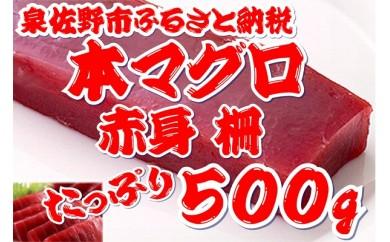B563 本マグロ赤身柵約500g