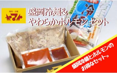 B0200 焼肉冷麺ヤマト 盛岡冷麺・やわらかホルモンセット