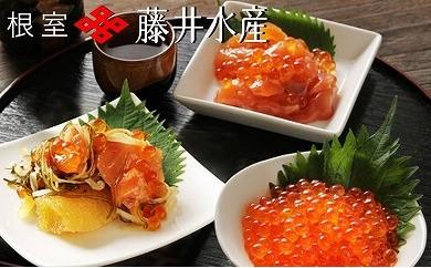 CB-09015 <鮭匠ふじい>絶品鮭つくし[436725]