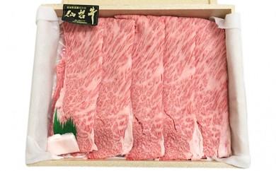 [№5664-0102]宮城県産 A-5等級仙台牛肩ロースすきやき用 500g