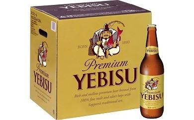A15:【みんなで乾杯】ヱビスビール ギフトセット(大ビン12本入り)