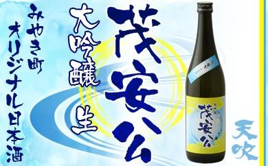 A163-A みやき町オリジナル日本酒 大吟醸「茂安公」生【数量限定】