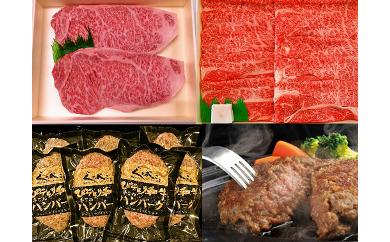 【A4/A5ランク黒毛和牛!!】豪華3品頒布会