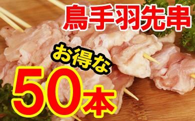 鶏手羽先串 50本