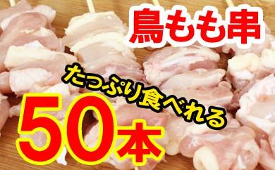 鶏もも串 50本