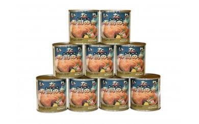 AL304 いなり寿司の素缶詰 9缶セット【60pt】