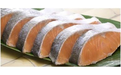 [№5723-0233]秋鮭ふっくらサーモン 今なら「鮭とばイチロー100g」プレゼント