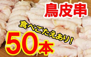 鶏皮串 50本