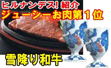 305-冷蔵.雪降り和牛尾花沢サーロインステーキ250g×2枚・「上の畑焼」ワイングラスペア