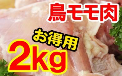 鮭川村産鶏肉 モモ 2kg