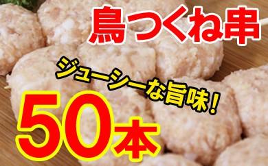 鶏つくね串 50本