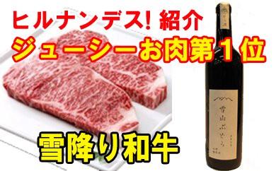 304-冷蔵.雪降り和牛尾花沢サーロインステーキ280g×2枚・雪山ぶどうワインセット