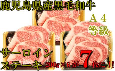 【No.255】黒毛和牛サーロインステーキ1.4kg!