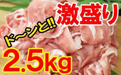 山形県産豚切り落とし ドーンと激盛り2.5kg